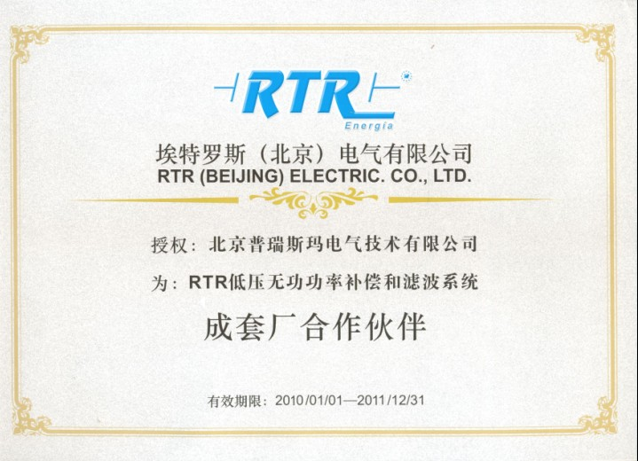 RTR low-voltage reactive power compensation and filtering system